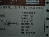 080105鳳山SBL:IMGP0072.JPG