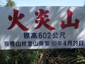 1020705 三義火焱山: