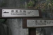 錐麓古道 :IMG_1675.JPG