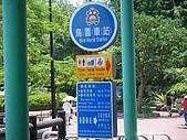 木柵動物園:DSCF8159.JPG
