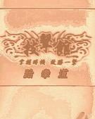 跆拳道服飾用品:IMG0045A_07_01