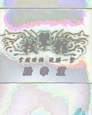 跆拳道服飾用品:IMG0045A_07