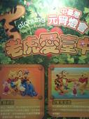 99227台中森林公園元宵燈會展:DSC03102.JPG