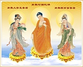 佛像、法語、因果:西方三聖