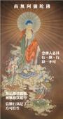 佛像、法語、因果:阿彌陀佛接引圖