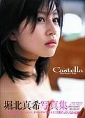 堀北真希 Castella:001