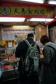 2017京都大阪Day1:黑門市場-丸膳食肉店 (1).JPG