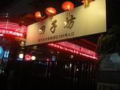 上海新天地、外灘、俏江南、田子坊:DSC02664.JPG