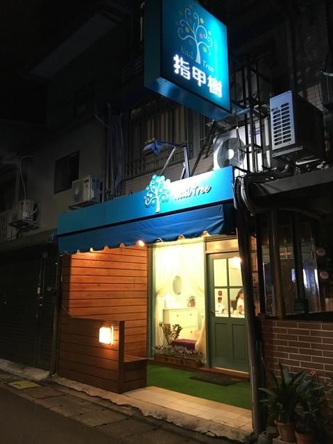 指甲樹光療美甲 (4).JPG - 開箱體驗