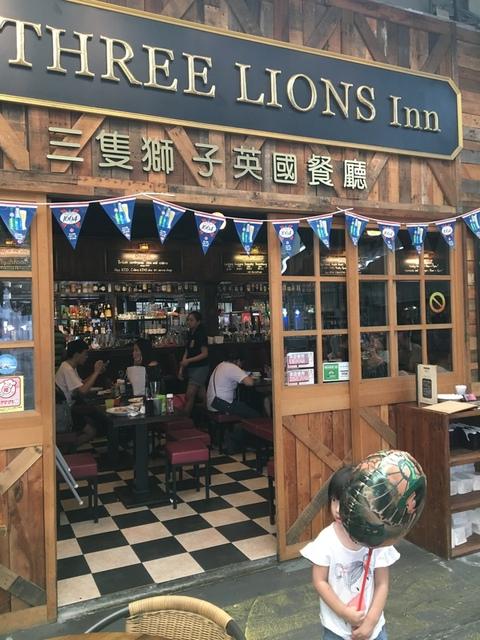 三隻獅子英國餐廳 (1).JPG - 哈妞-Life