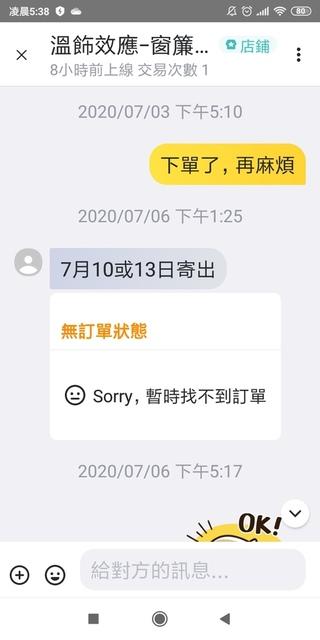 Screenshot_2020-07-08-05-38-44-583_com.yahoo.mobile.client.android.ecauction.jpg - 買東西的事