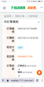 賣貨便真的難用:Screenshot_2021-02-15-16-08-04-253_org.mozilla.firefox.png