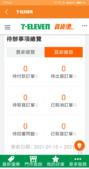 賣貨便真的難用:Screenshot_2021-02-15-15-01-11-975_ecowork.seven.png