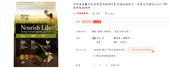 美國 Nurture Pro 天然密碼 低敏雞肉幼貓&成貓配方 貓飼料:01.png