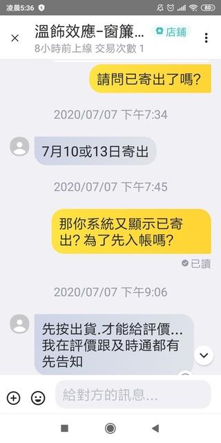 Screenshot_2020-07-08-05-36-22-992_com.yahoo.mobile.client.android.ecauction.jpg - 買東西的事