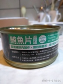 LitoMon怪獸部落無膠鮮肉煲(犬貓副食罐) 80G (鮪魚片):01.jpeg