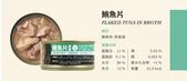 LitoMon怪獸部落無膠鮮肉煲(犬貓副食罐) 80G (鮪魚片):000.png