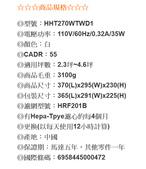 Honeywell 小型空氣清靜機HHT270WTWD1:006.JPG