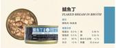 LitoMon怪獸部落無膠鮮肉煲(犬貓副食罐) 80G (靖魚丁):01.png