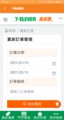 賣貨便真的難用:Screenshot_2021-02-15-16-06-55-779_ecowork.seven.png