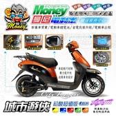 電動車:Money WEB 拍賣 城市遊俠.jpg