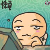 彎彎口愛ㄉ照片:1760311961.jpg