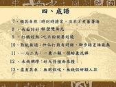 尚水ㄟ台語:台語07.jpg