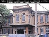 欣賞台灣歷史建築:欣賞台灣歷史建築15.jpg