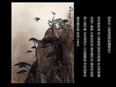 郎靜山的水墨畫:04.jpg