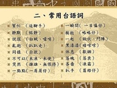 尚水ㄟ台語:台語03.jpg