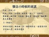 尚水ㄟ台語:台語14.jpg