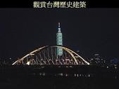 欣賞台灣歷史建築:欣賞台灣歷史建築01.jpg