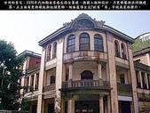 欣賞台灣歷史建築:欣賞台灣歷史建築10.jpg