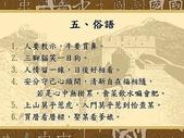 尚水ㄟ台語:台語08.jpg