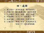 尚水ㄟ台語:台語06.jpg