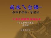 尚水ㄟ台語:台語01.jpg
