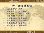 尚水ㄟ台語:台語12.jpg