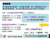 課程公告:1162013014.jpg