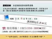 課程公告:1162020741.jpg