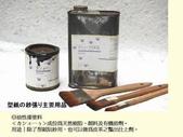手染技法材料:油性漆a400.jpg