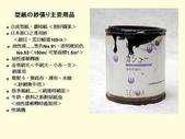手染技法材料:油性漆b400.jpg