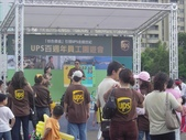 UPS百週年園遊會:1373846818.jpg