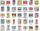 各式各樣的充氣玩具:1793799650.jpg