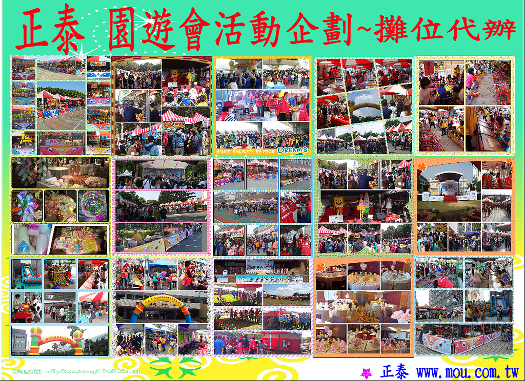 雲端資料櫃 公開相簿:2013正泰園遊會花絮3.JPG