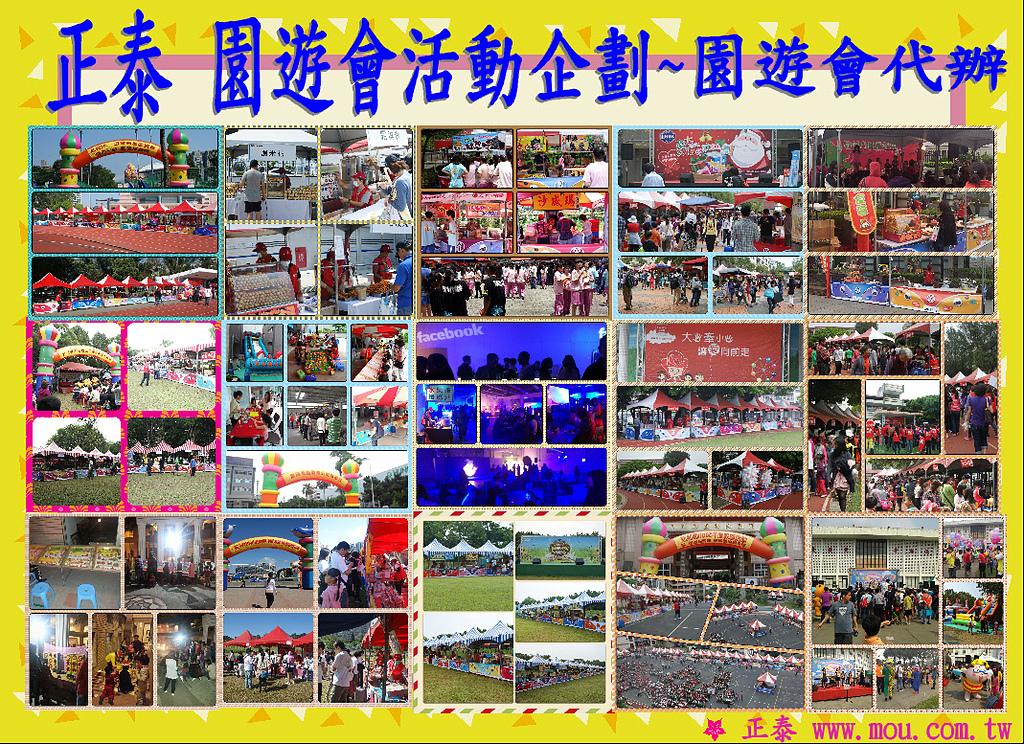 雲端資料櫃 公開相簿:2013正泰園遊會花絮2.JPG