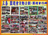 雲端資料櫃 公開相簿:2013正泰園遊會花絮.JPG
