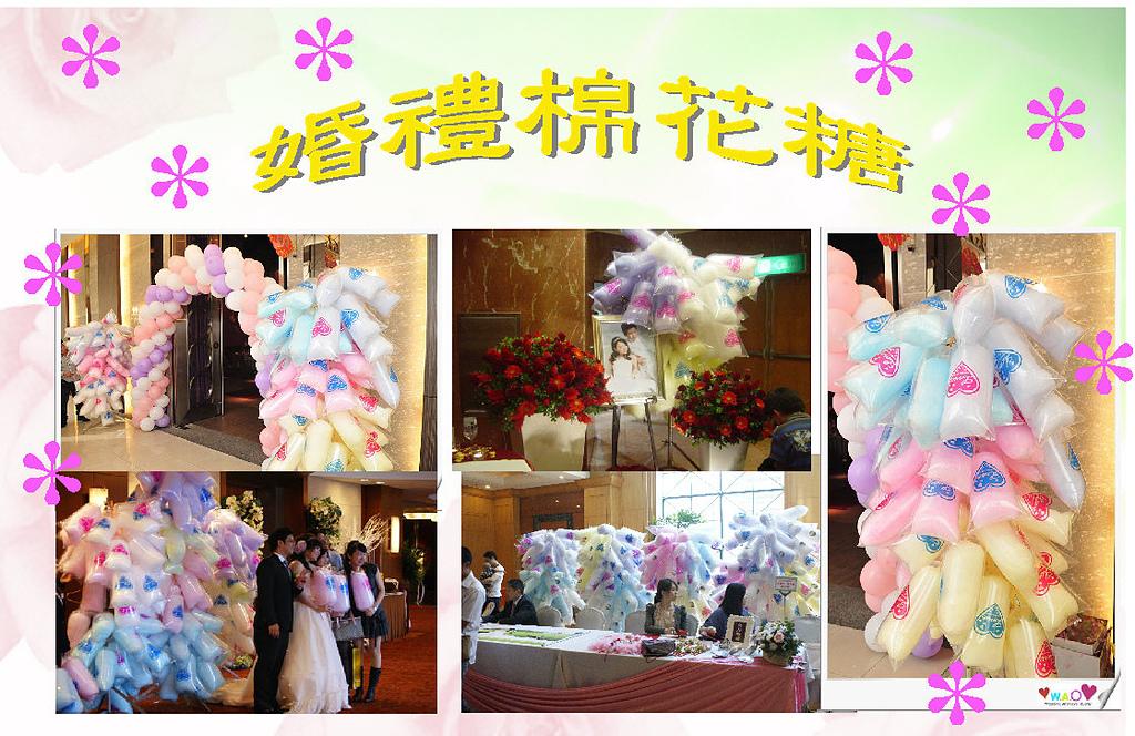 雲端資料櫃 公開相簿:1010709婚禮棉花糖.JPG