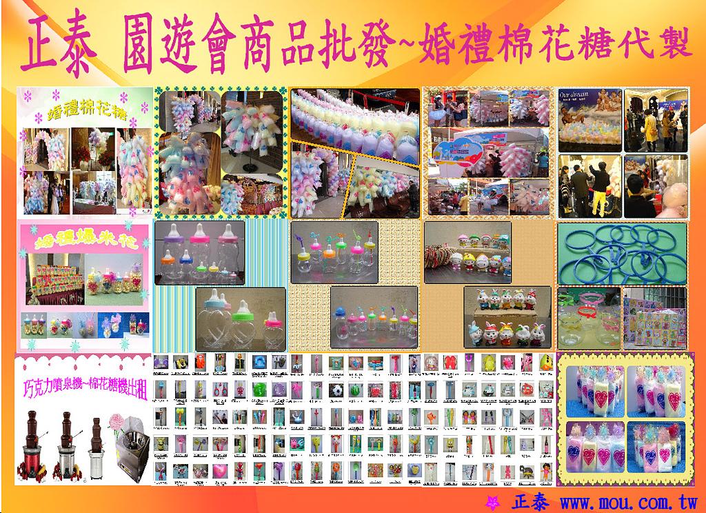雲端資料櫃 公開相簿:2013正泰園遊會商品批發.JPG