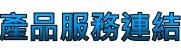 雲端資料櫃 公開相簿:131126product.jpg
