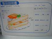 ★ 東京製菓学校 ★<2006四月~2007三月> 一年目:1161005343.jpg